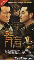 Qing Mang (H-DVD) (End) (China Version)