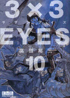 sazan aizu 10 3 3EYES 10 koudanshiya manga bunko ta 15 10