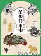 Quan Shi Ri Ben Shi : Tou Shi Da He Min Zu De Feng Tu , Li Shi Yu Ren Wen