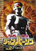 TOKUSOU ROBO JANPERSON VOL.2 (Japan Version)