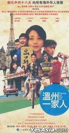 Family On The Go (DVD) (End) (China Version)