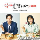 Let's Eat 3 OST