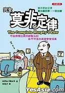 完全莫非定律 The Complete Murphy's Law (英漢對照)