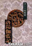 Luo Yang Jia Lan Ji