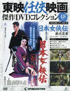 Touei Ninkyou Eiga Kessaku DVD Collection (Zenkoku Edition) 30934-11/22 2016