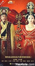 Yang Gui Fei Mi Shi (DVD) (End) (China Version)