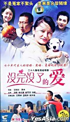 Mei Wan Mei Le De Ai (VCD) (End) (China Version)