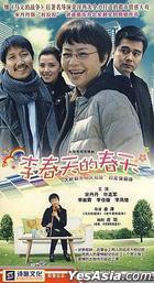 Li Chun Tian De Chun Tian (H-DVD) (End) (China Version)