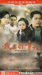 Wo Yao Ni Xing Fu (H-DVD) (End) (China Version)