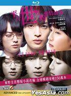 Parallel World: Love Story (2019) (Blu-ray) (English Subtitled) (Hong Kong Version)