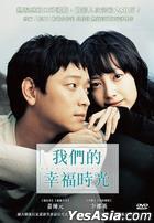 Maundy Thursday (DVD) (Taiwan Version)