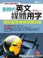 Xin Shi Dai Ying Wen Mei Ti Yong Zi : Guo Ji Zhong Yao Chuan Mei Xin Wen Ci Hui ( Shu+1MP3)
