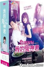Oh My Ghostess (2015) (DVD) (Ep.1-16) (End) (Multi-audio) (tvN TV Drama) (Taiwan Version)