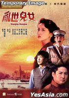 亂世兒女 (1990) (Blu-ray) (香港版)