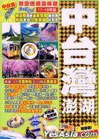 放空逍遙滋味遊Easy GO!──中台灣澎湖(17-18年版)