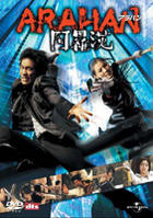Arahan (DVD) (Limited Edition) (Japan Version)