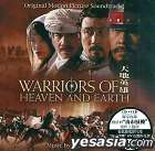 Warriors of Heaven and Earth OST (CD+VCD)