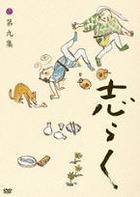 Tatekawa Shiraku Chapter 9 - 'Oyako Zake' ' Tanuki' 'Kouyatakao' (DVD) (Japan Version)