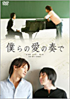 Bokura No Ai No Kanade (DVD) (Japan Version)