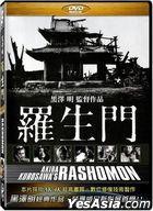 Rashomon (1950) (DVD) (English Subtitled) (Taiwan Version)
