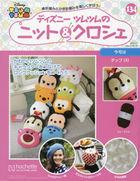 Disney TsumTsum Knit & Crochet 33572-05/13 2020
