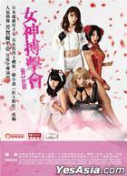 Girl's Blood (DVD) (English Subtitled) (Hong Kong Version)