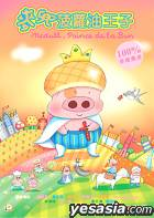 McDull, Prince de la Bun (DTS Version) (Regular Version)