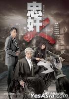 忠奸人 (DVD) (1-30集) (完) (國/粵語配音) (中英文字幕) (TVB劇集) (美國版)