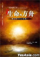 Sheng Ming De Fang Zhou : Xun Hui Na Bu Ke Shao De Wei Yi