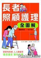 Chang Zhe Zhao Gu Hu Li Quan Tu Jie