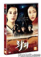 Painted Skin (DVD) (Korea Version)