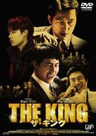 The King (DVD) (Japan Version)