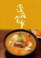 深夜食堂 第四部 DVD-BOX (日本版)