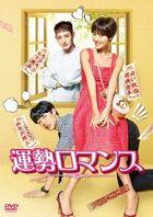 Lucky Romance (DVD) (Box 1) (Japan Version)
