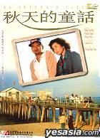 An Autumn's Tale (1987) (DVD) (Hong Kong Version)