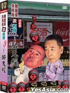 Xiang Sheng Guo Bao10: (Part 8) Zui Gui Jing (DVD+CD) ( Tai Wan Ban)