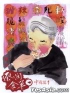 蔡瀾食單(一):中國篇 1