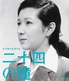 Nijuyon no Hitomi (1954) (Blu-ray) (Japan Version)