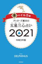Getters Iida no Gosei Sanshin Uranai 2021 Kin no Irukaza