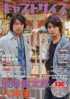 CAST SIZE 4 (w / DVD)
