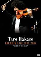 HAKASE TARO PREMIUM LIVE 2007-2008 COLLECTORS EDITION (Japan Version)