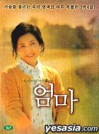 Long and Winding Road (DVD) (DTS) (Korea Version)