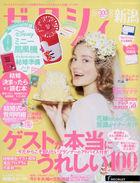 Zexy Niigata Edition 05509-08 2020