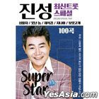 Jin Sung New Trot Special 100 Songs (USB)