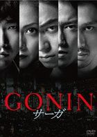 Gonin Saga (DVD) (Normal Edition) (Japan Version)