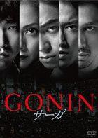 Gonin Saga (DVD) (普通版)(日本版)