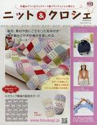 Knit & Crochet 30164-04/27 2016