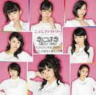 Dosukoi! Kenkyodaitan / Ramen Daisuki Koizumi san no Uta / Nen niwa Nen [Type C](SINGLE+DVD) (First Press Limited Edition)(Japan Version