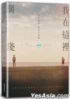 Wo Zai Zhe Li Ge Qian : You Ren Kan Dao , Dan Mei Ren Zhi Dao