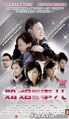 Hun Yin Na Xie Shi Er (DVD) (End) (China Version)